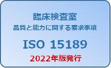 臨床検査室 品質と能力に関する要求事項 ISO 15189