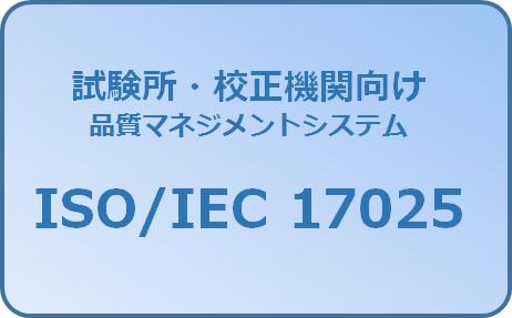 試験所・校正機関向け品質マネジメントシステム ISO・IEC 17025