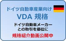 VDA(ドイツ自動車工業会)規格