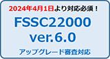 FSMA(米国食品安全強化法対応の各種コンサルティング)
