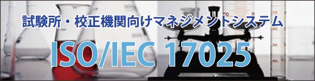 試験所・校正機関向けマネジメントシステム ISO/IEC 17025